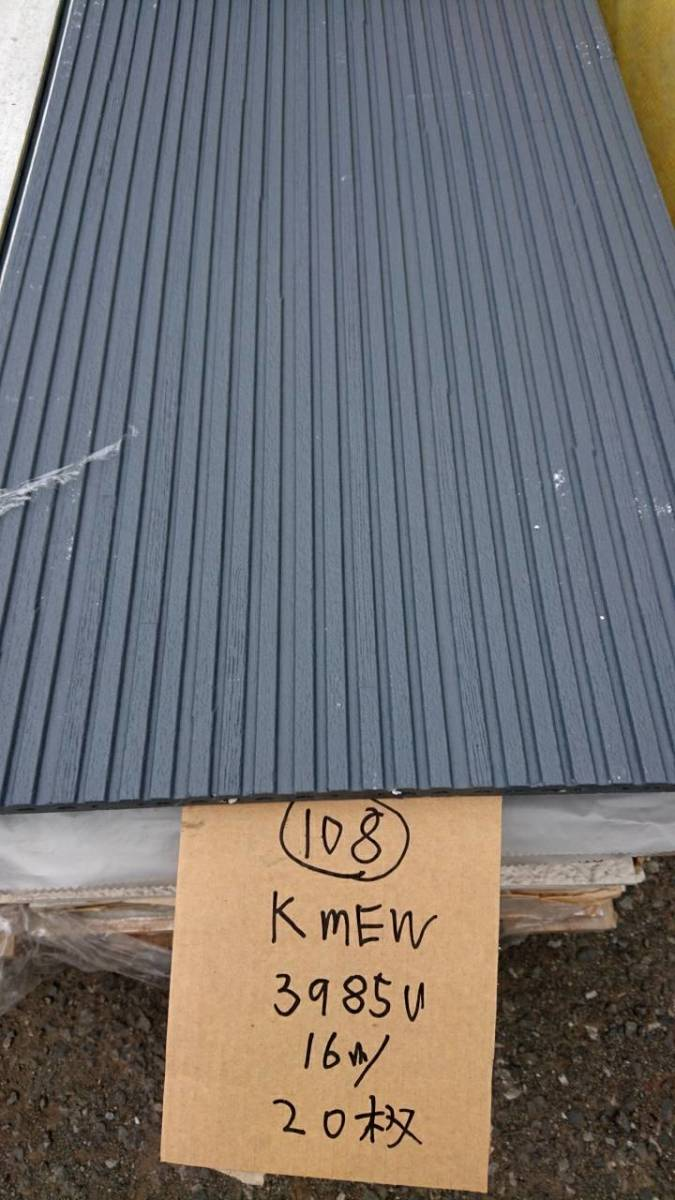 ★合積でシェア便対象★ 108 KMEW NH3985U 16mm 18枚【外壁材】【サイディング】_画像1