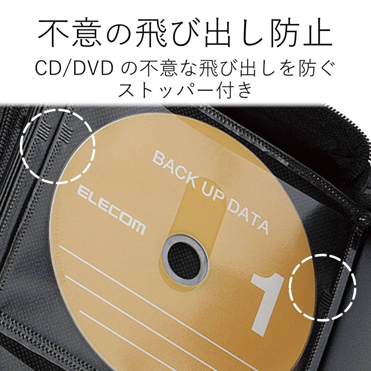 エレコム DVD CDケース ファスナー付 96枚収納_画像8