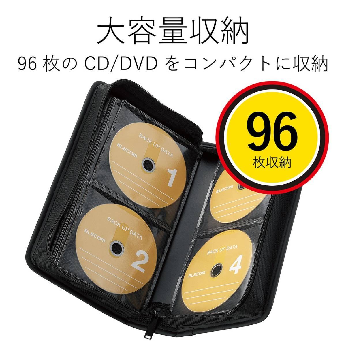 エレコム DVD CDケース ファスナー付 96枚収納_画像4