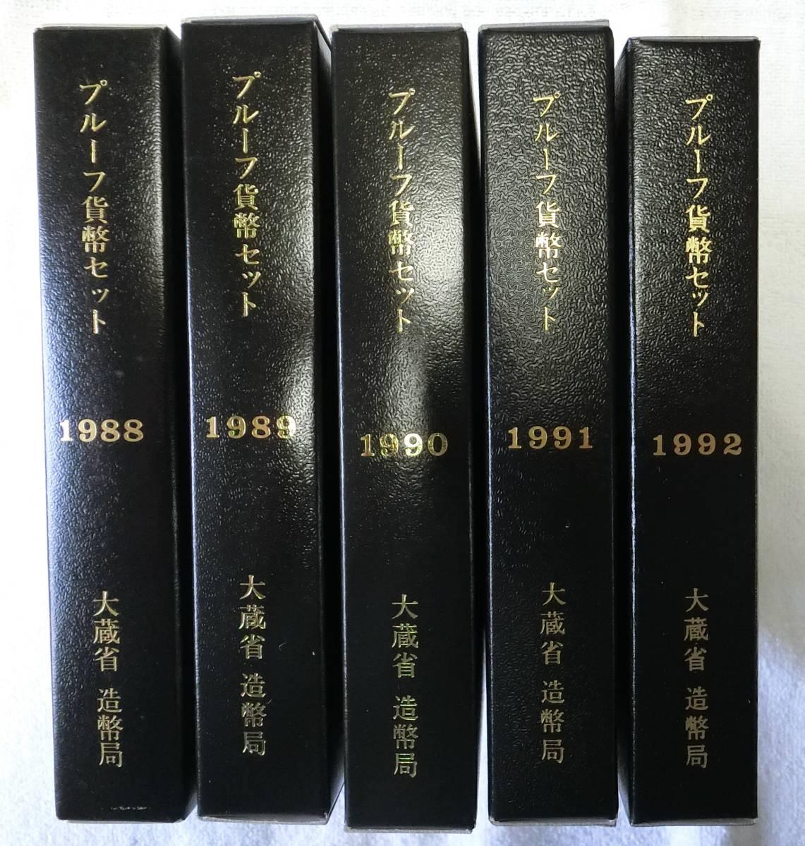 昭和63年(1988年)・平成元年(1989年)~平成4年(1992年) プルーフセット 5セット