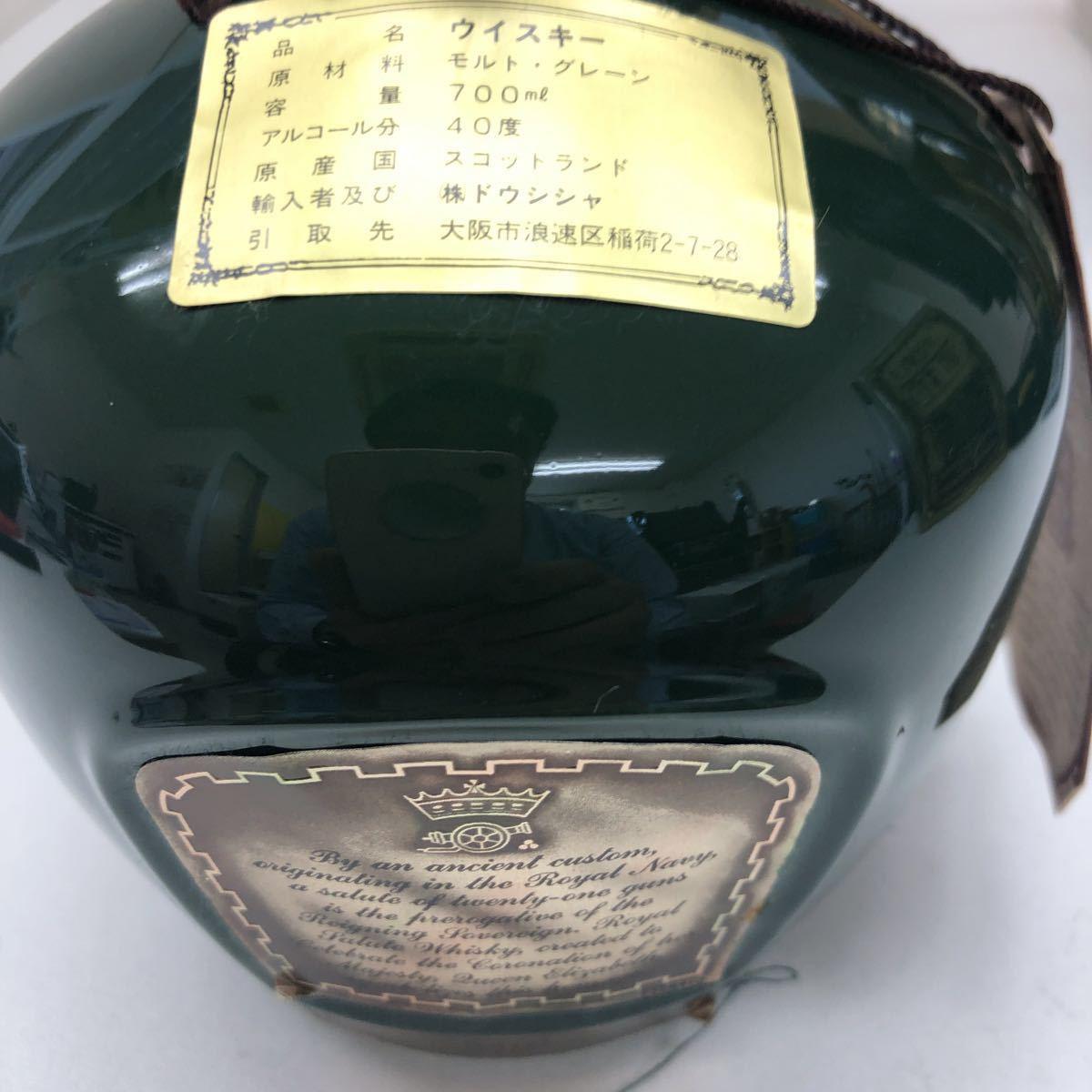 【未開封】CHIVAS BROTHERS ROYAL SALUTE 陶器ボトル1307g 700ml 40%/CHIVAS REGAL 12年 750ml 43% 計2本 外箱付き_画像4