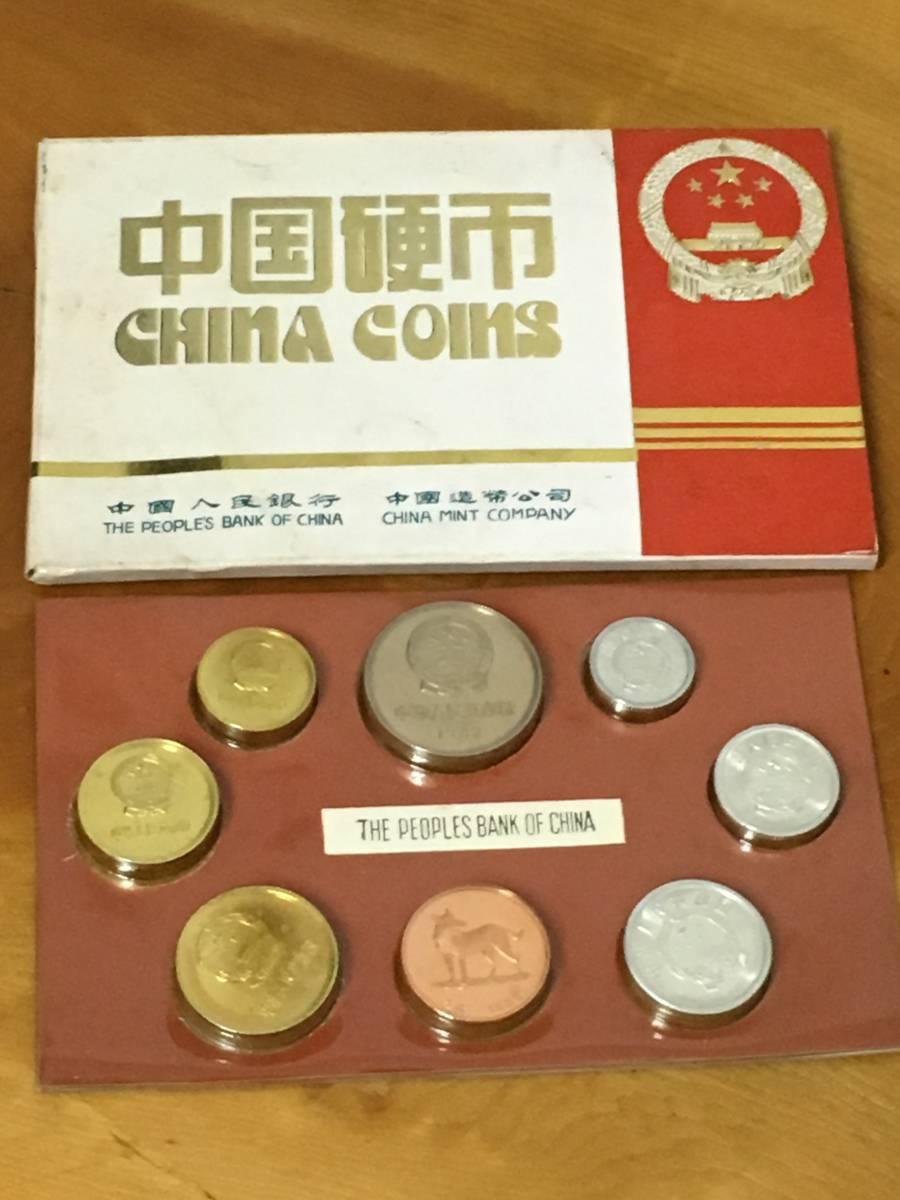 希少 中國造幣公司 中国人民銀行 1982年 貨幣 ミントセット Chainacoins SHANGHAI MINT