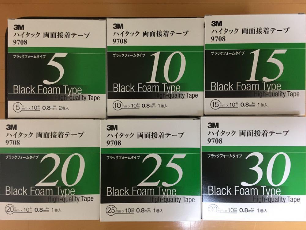 3M  ハイタック 両面接着テープ 9708 5・10・15・20・25・30ミリ 6箱セット 新品 送料無料