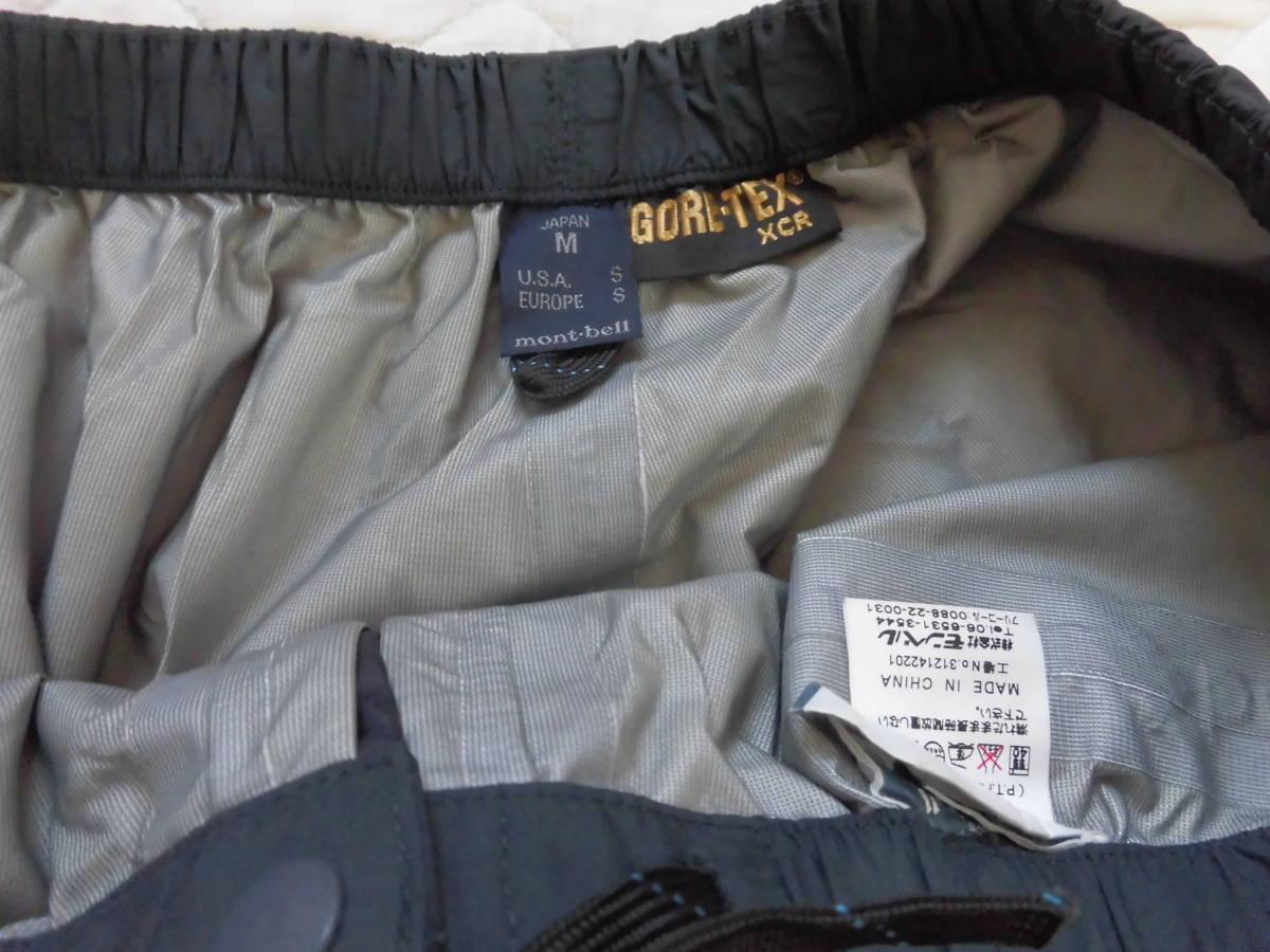 mont-bell モンベル ゴアテックス レインフィールダー ジャケット パンツ 上下セット Mサイズ_画像7