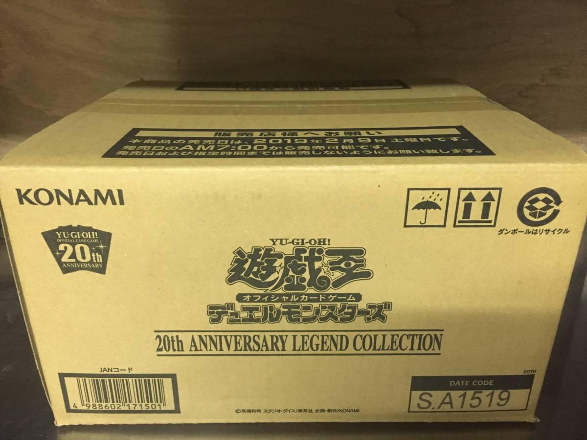 遊戯王legendcolection レジェンドコレクション1カートン24ボックス