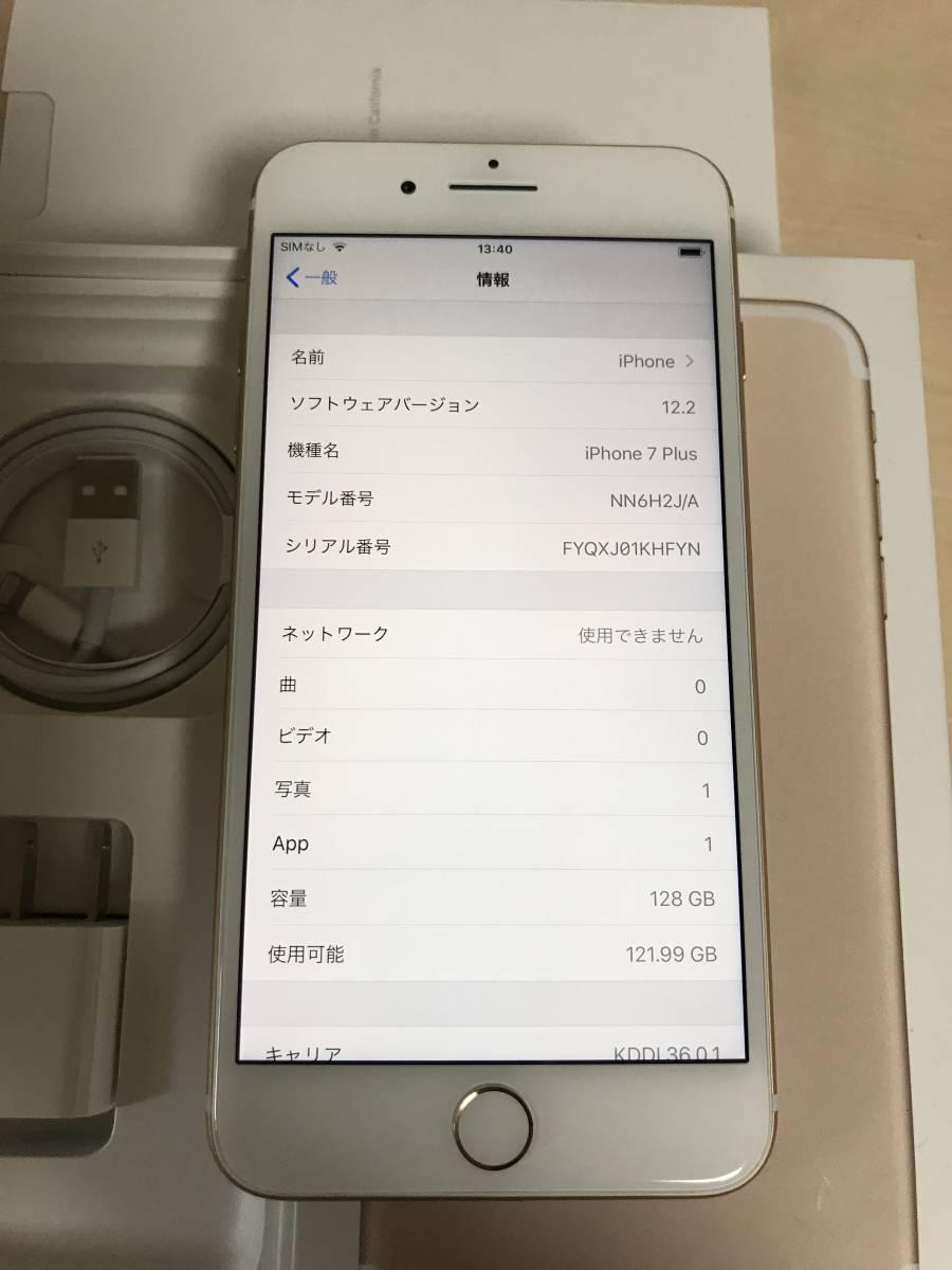 【超美品・電池良好】 SIMフリー iPhone7 Plus 128GB Gold iPhone7プラス_画像2