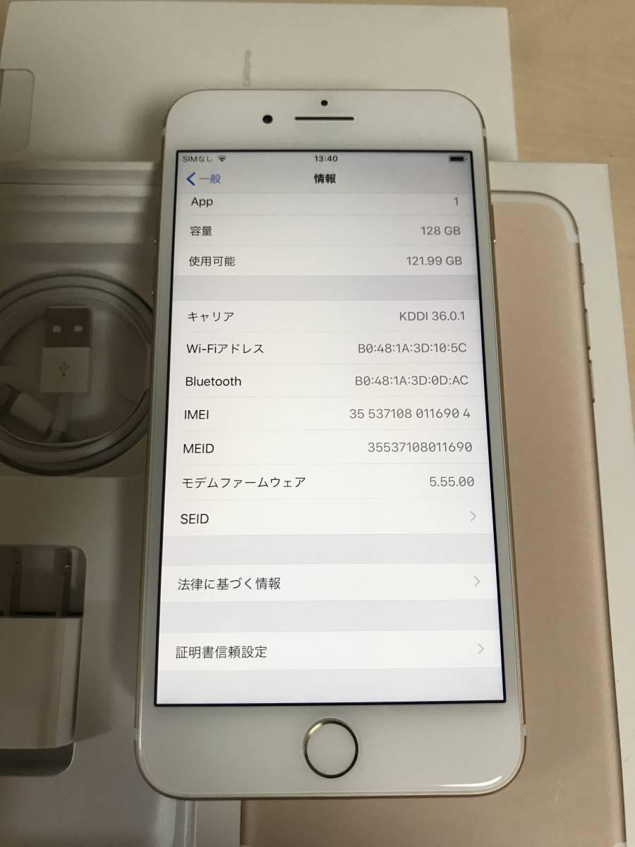【超美品・電池良好】 SIMフリー iPhone7 Plus 128GB Gold iPhone7プラス_画像3