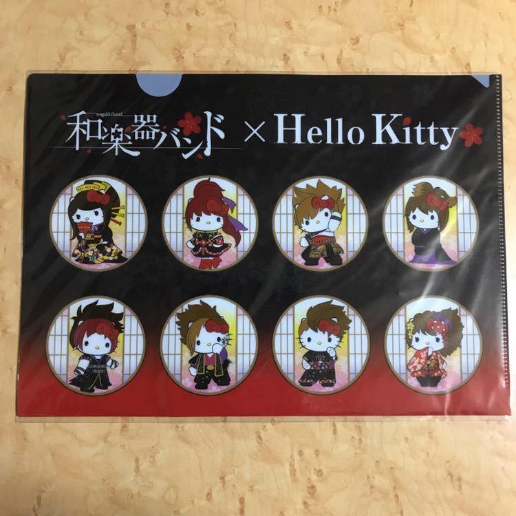 新品未開封 和楽器バンド グッズ Hello KITTY クリアファイル ハローキティ キティ グッズ サンリオ_画像1