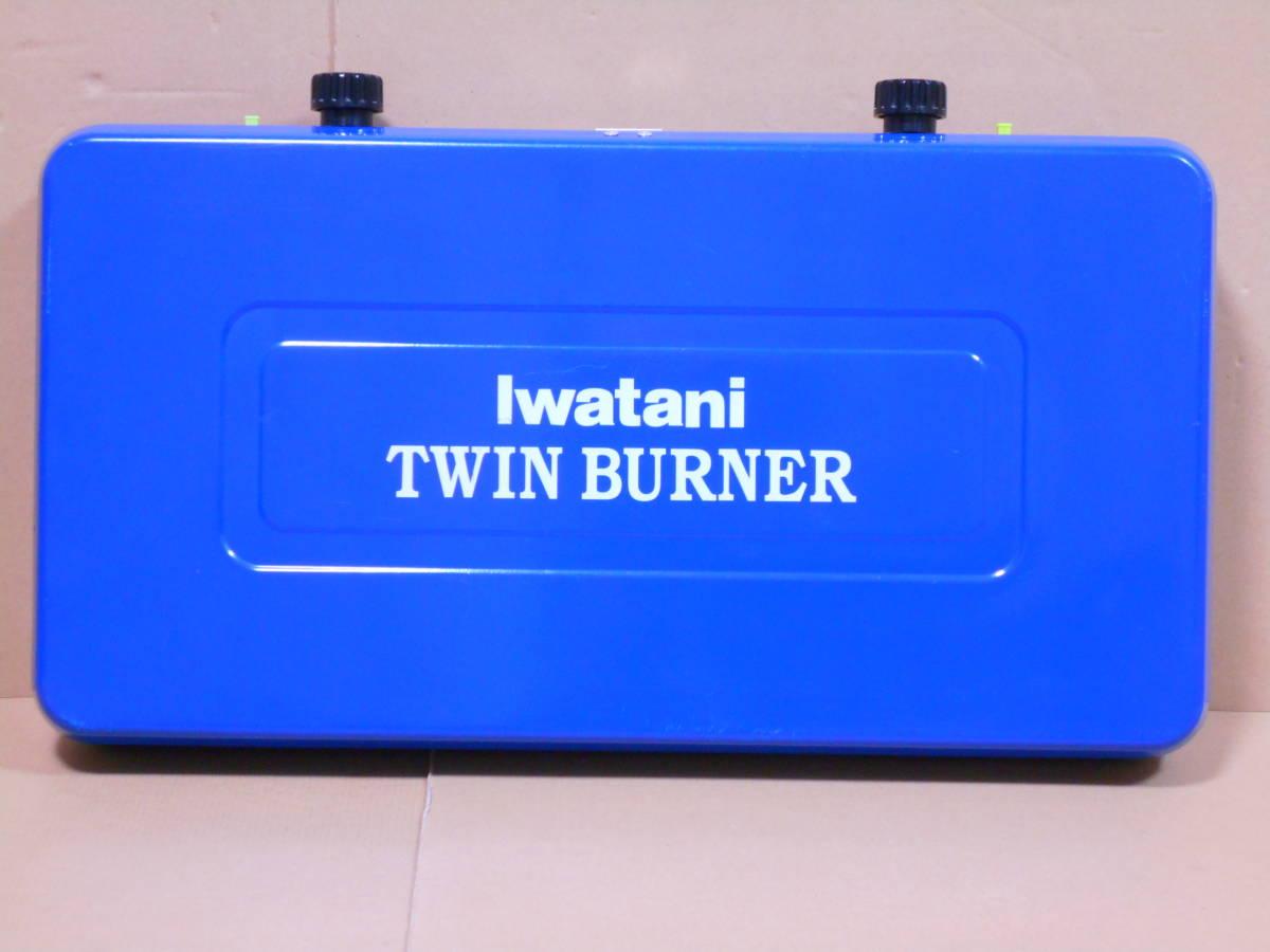 ■イワタニ CB-6E-Z ツインバーナー カセットガス仕様で経済的! 点火装置、燃焼確認済み 岩谷産業 iwatani_画像7