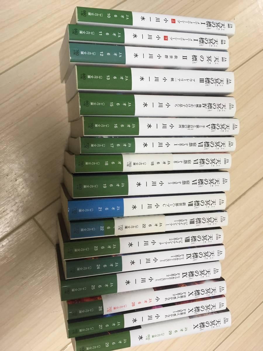 天冥の標 全巻 全17冊 小川一水 ハヤカワ文庫 SF
