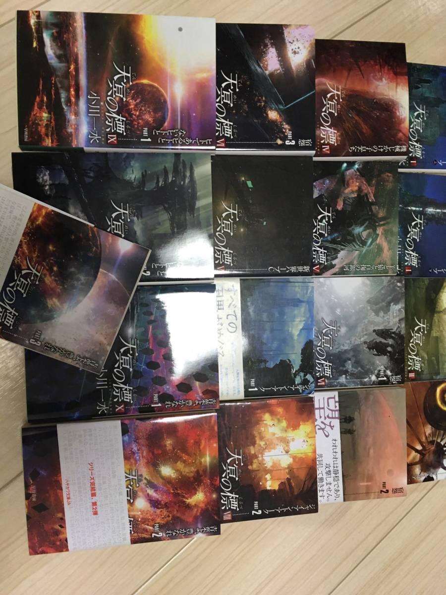 天冥の標 全巻 全17冊 小川一水 ハヤカワ文庫 SF_画像3