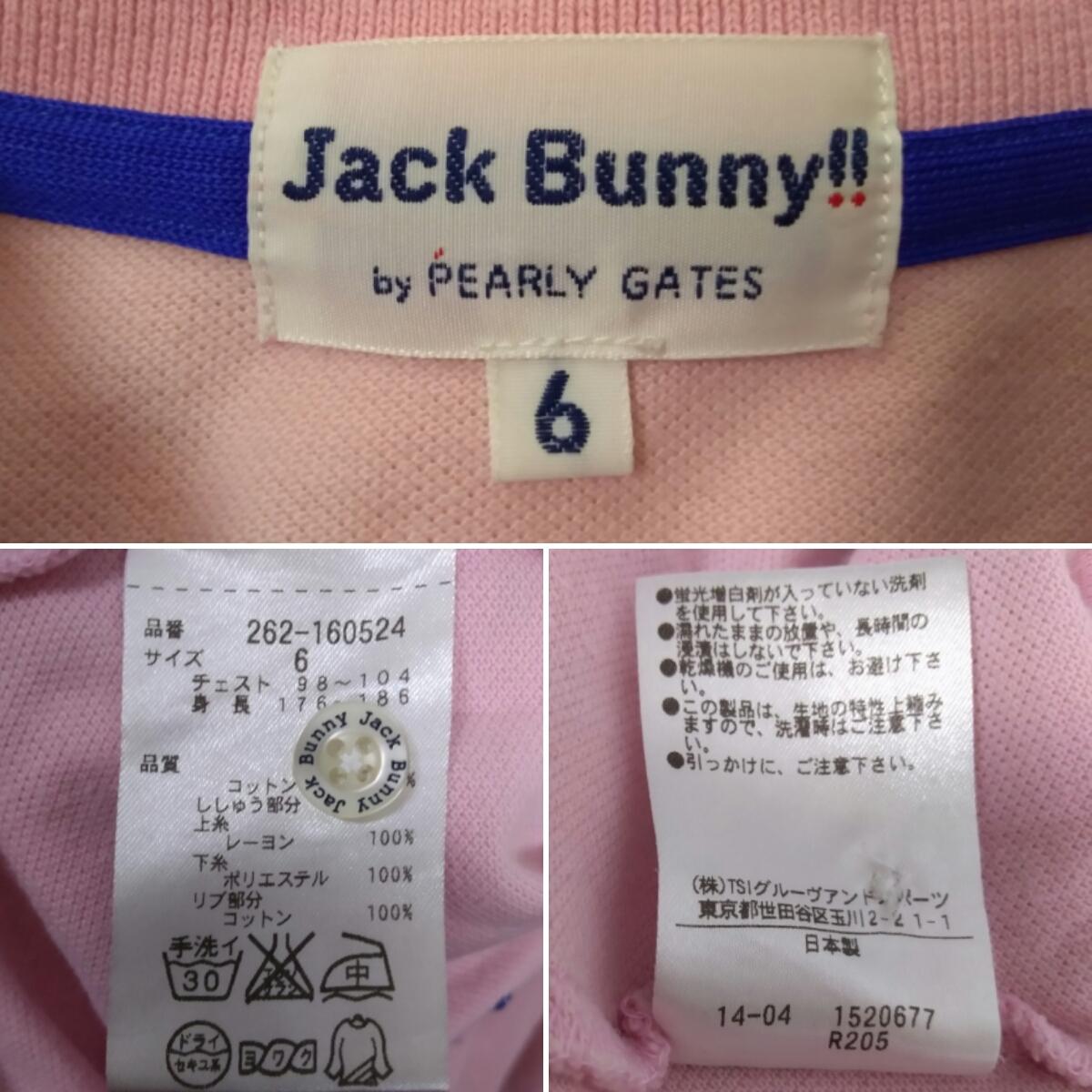 豪華2点 PEARLY GATES JACK BUNNY 吸水速乾 半袖ポロシャツ サーフィン メンズ6 パーリーゲイツ ゴルフウェア ホワイト ピンク 1904140_画像10