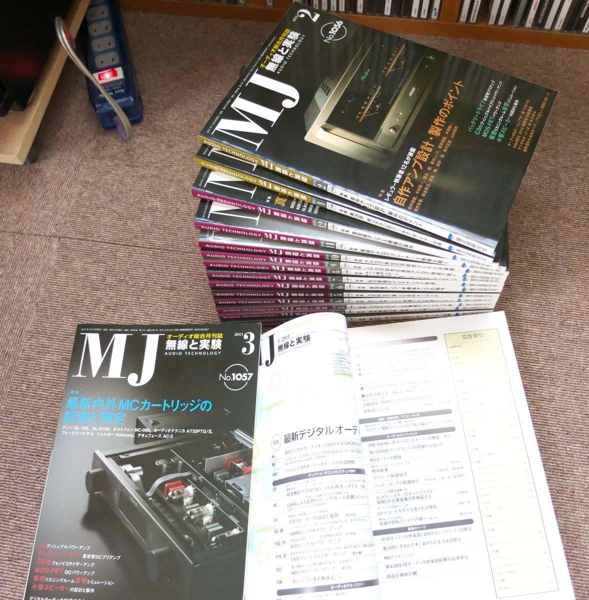 MJ 無線と実験2010年1月号~2011年4月号 16冊_画像4