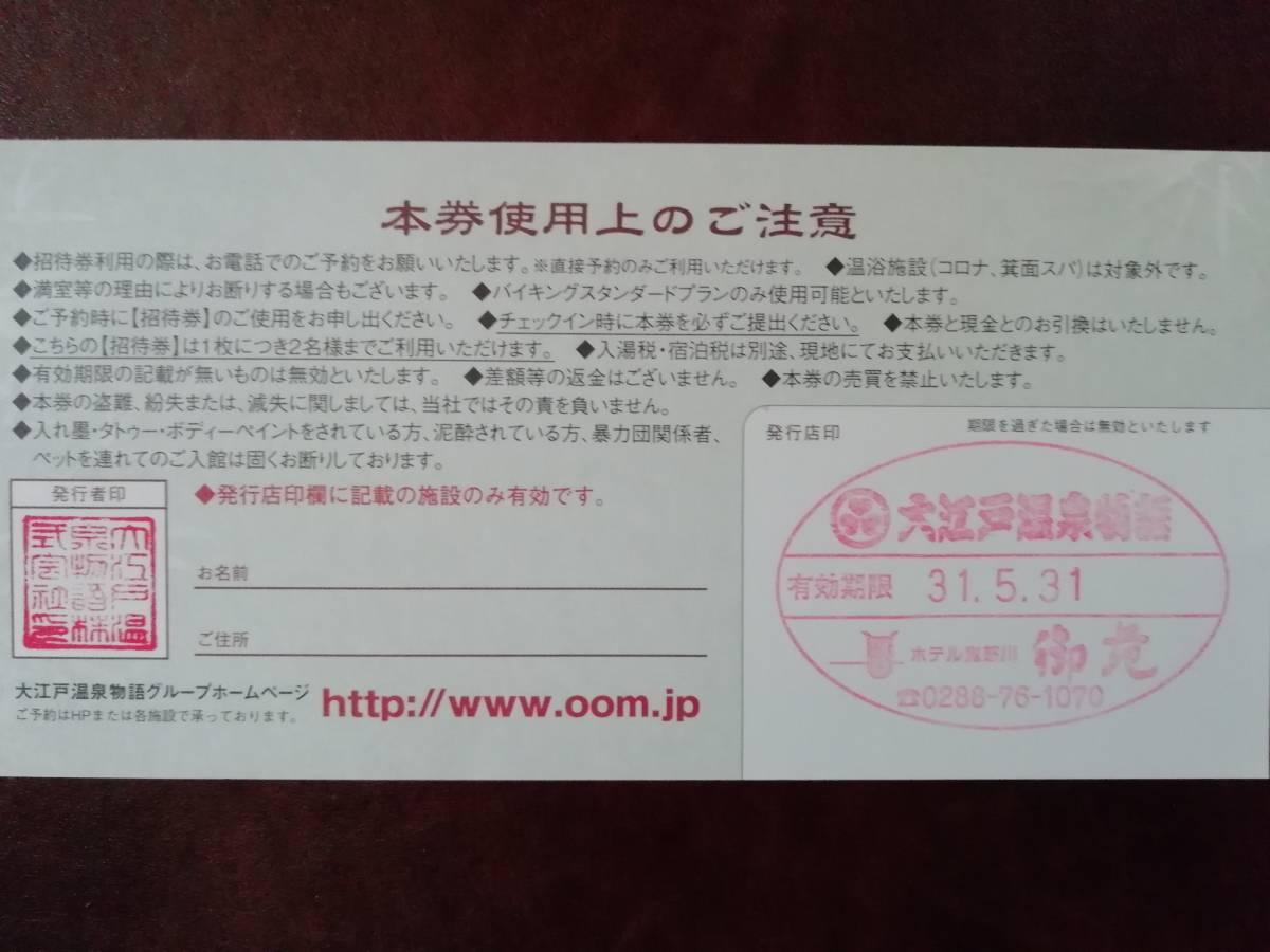 ホテル鬼怒川 御苑  ご宿泊ペア招待券  1泊2食付 _画像2