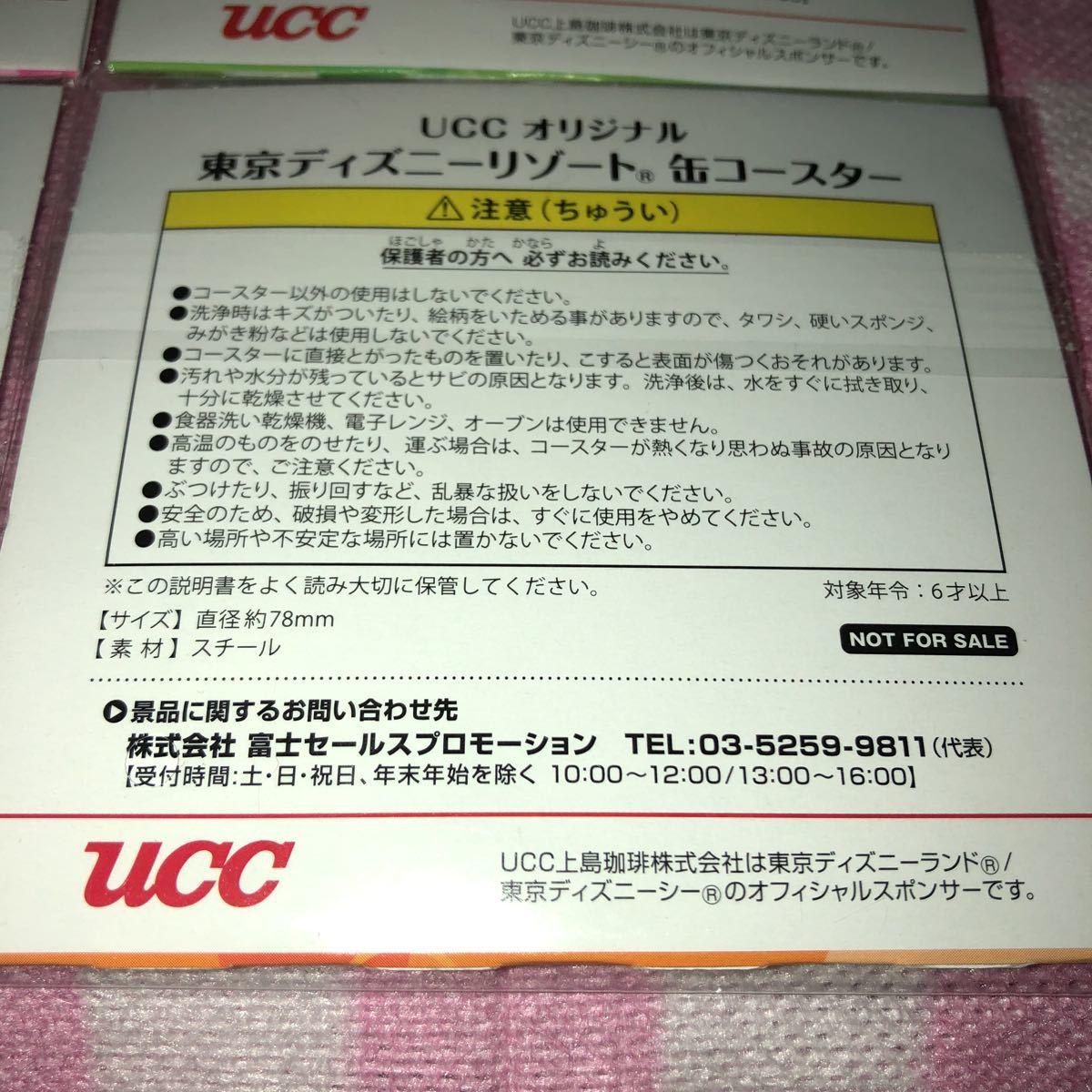 レア非売品 UCCオリジナル 東京ディズニーリゾート 缶コースター4枚セット_画像3