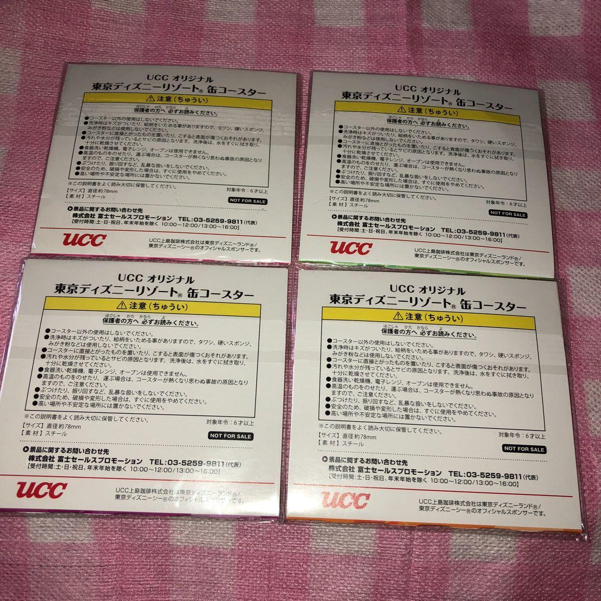 レア非売品 UCCオリジナル 東京ディズニーリゾート 缶コースター4枚セット_画像2