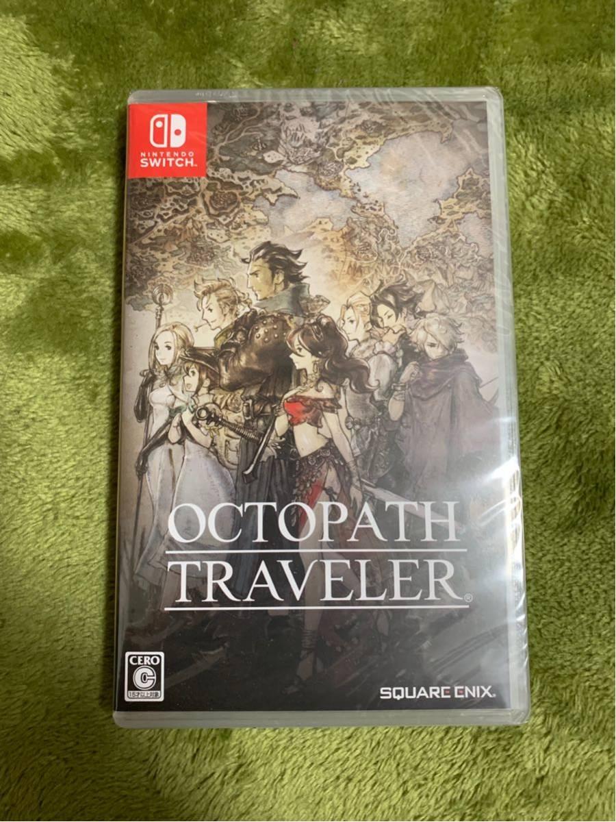 Nintendo switch OCTOPATH TRAVELER オクトパス トラベラー 新品 未開封