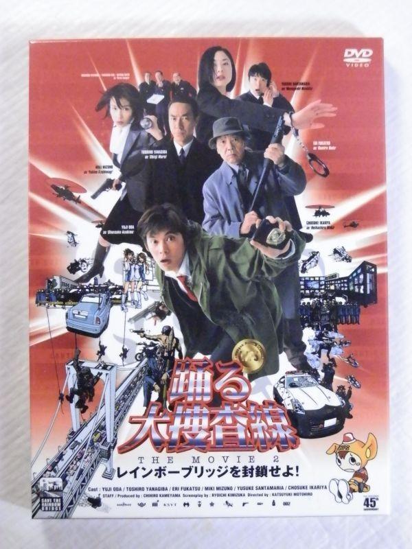 踊る大捜査線 THE MOVIE 2 レインボーブリッジを封鎖せよ! [DVD] 織田裕二 (出演) 柳葉敏郎 (出演) 本広克行 (監督)_画像1