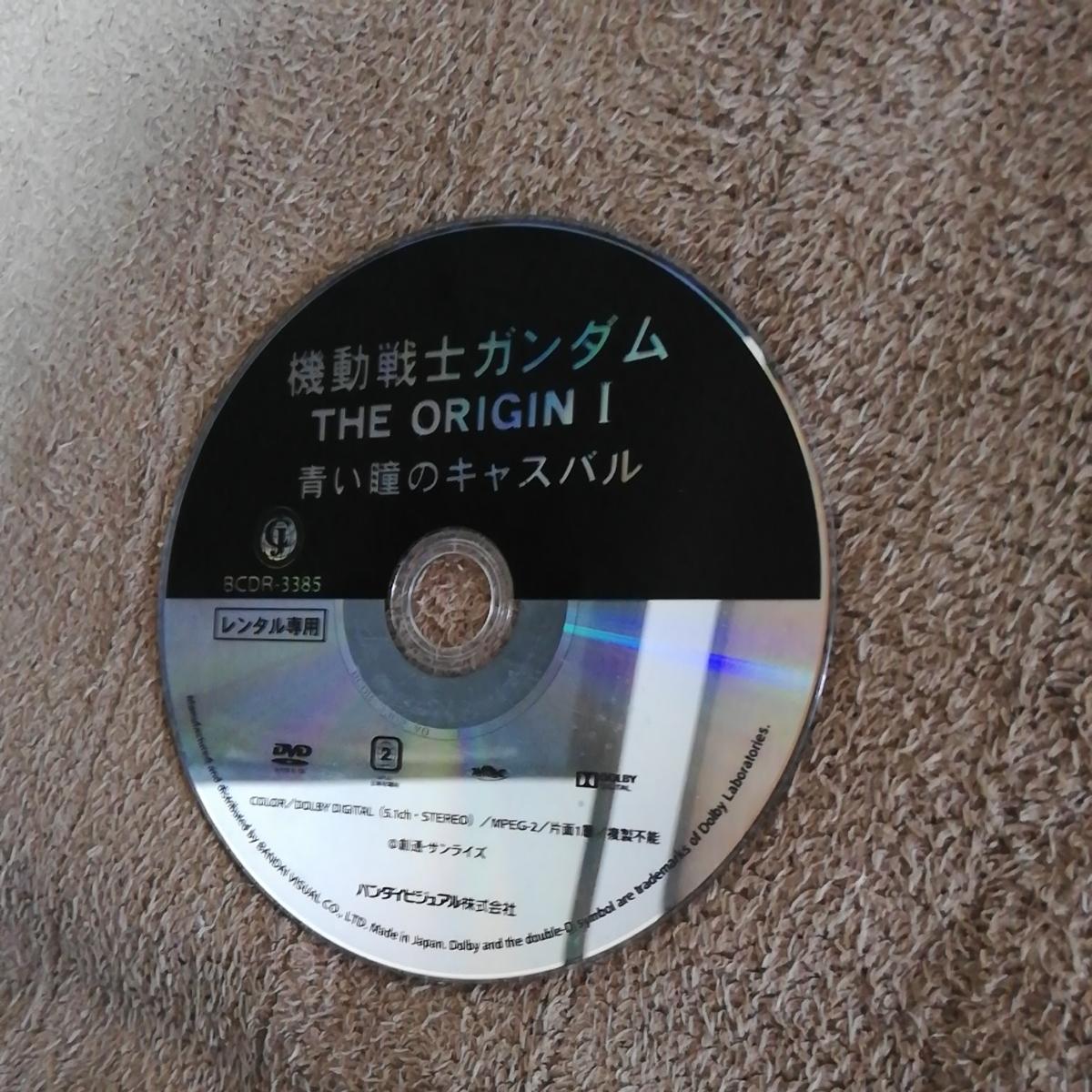 機動戦士ガンダム 青い瞳のキャスバルレンタル落ちDVD 正規品_画像1