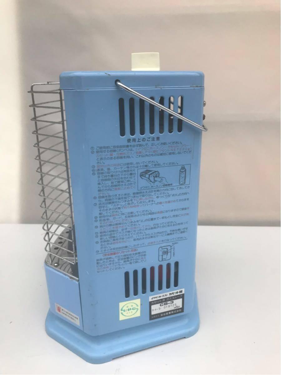 IwatanIイワタニ カセット暖 カセット式ガスストーブ CB-3 暖房器具 レジャー アウトドア 釣り等_画像3