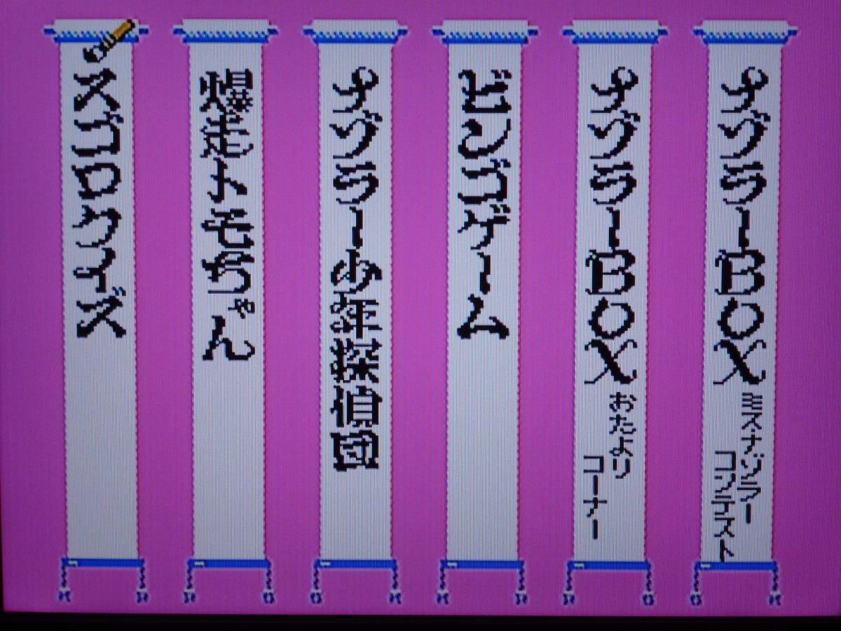 ★FCディスク ナゾラーランド第3号★ラベルなし②_画像6