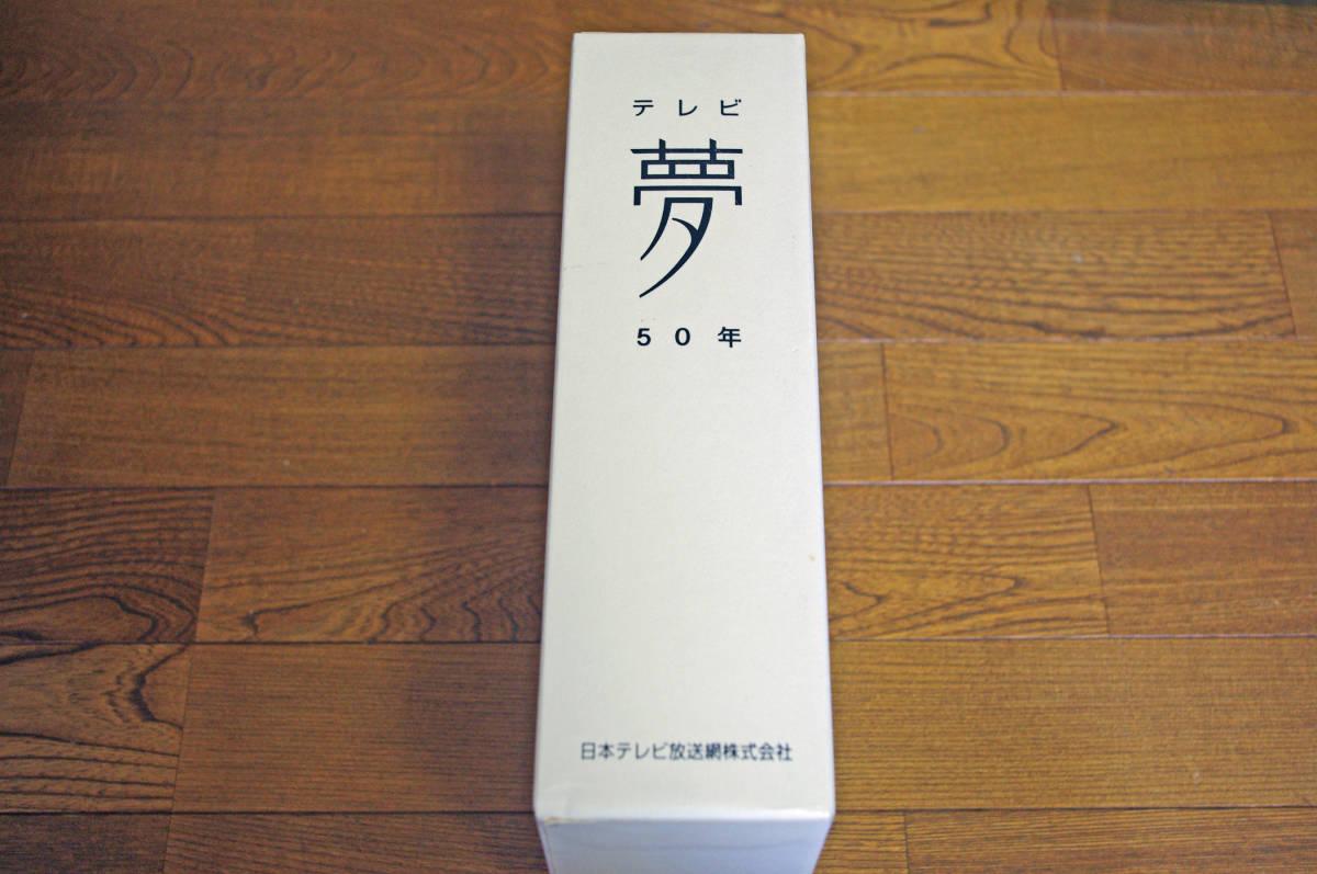 ◇テレビ夢50年 9冊揃い 2004年 非売品 日本テレビ放送網 DVDあり即決送料無料