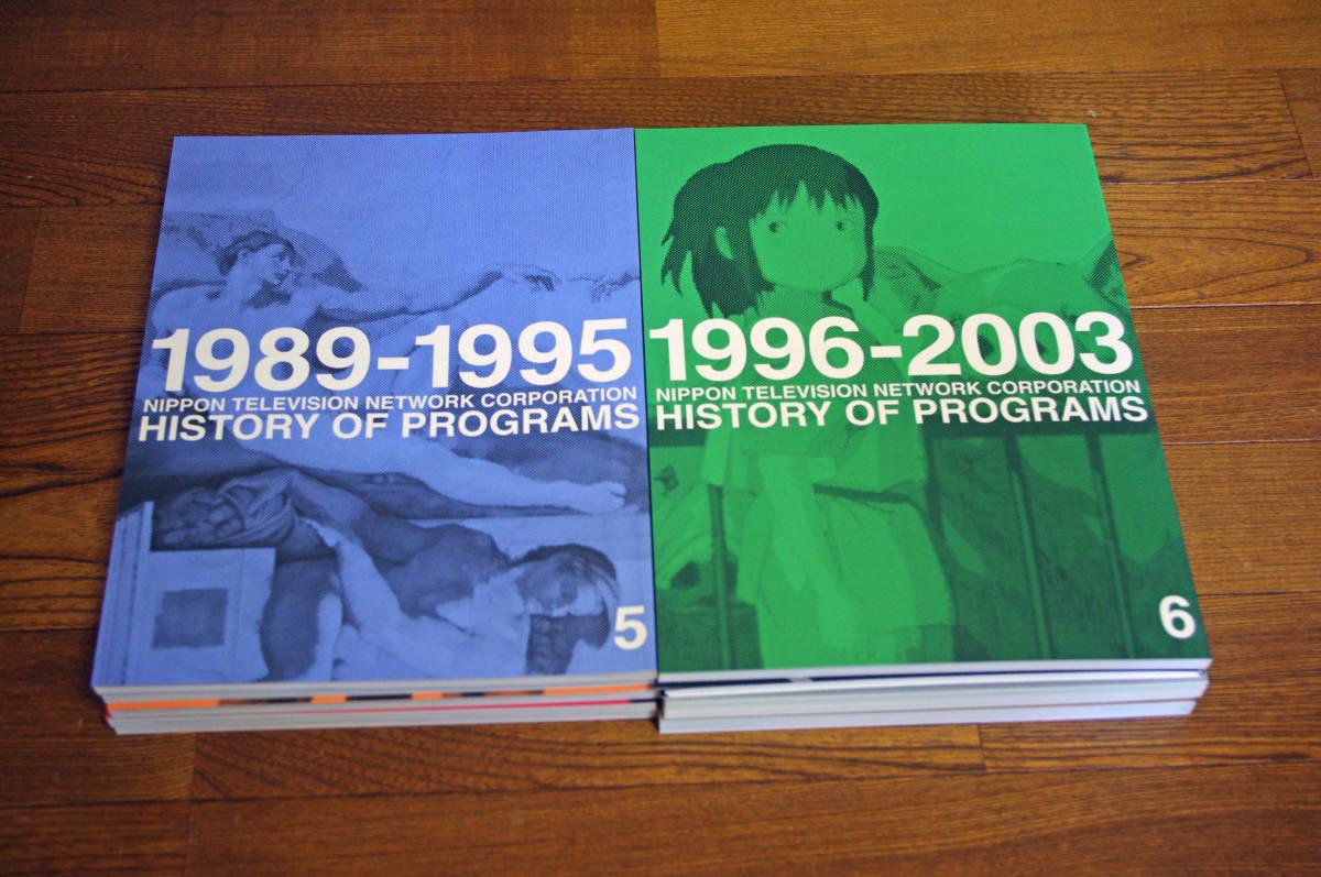 ◇テレビ夢50年 9冊揃い 2004年 非売品 日本テレビ放送網 DVDあり即決送料無料_画像4