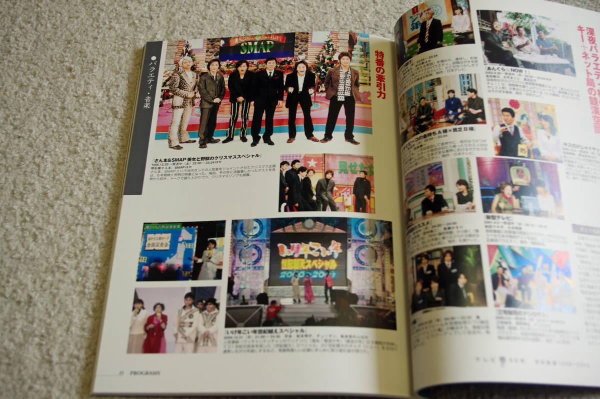 ◇テレビ夢50年 9冊揃い 2004年 非売品 日本テレビ放送網 DVDあり即決送料無料_画像7