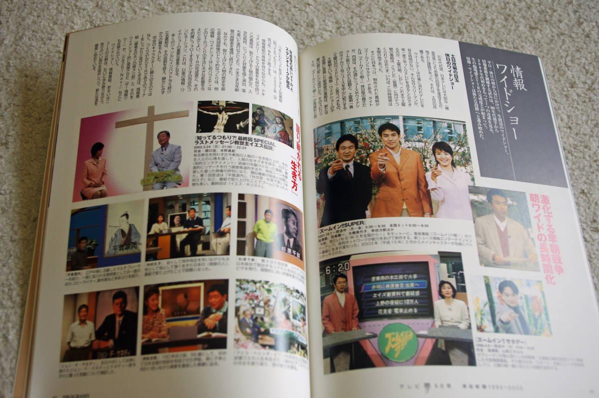 ◇テレビ夢50年 9冊揃い 2004年 非売品 日本テレビ放送網 DVDあり即決送料無料_画像8