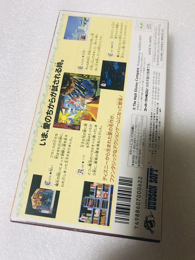 スーパーファミコンソフト 美女と野獣 新品未開封品 極上品 1円スタート ハドソン デッドストック品_画像3