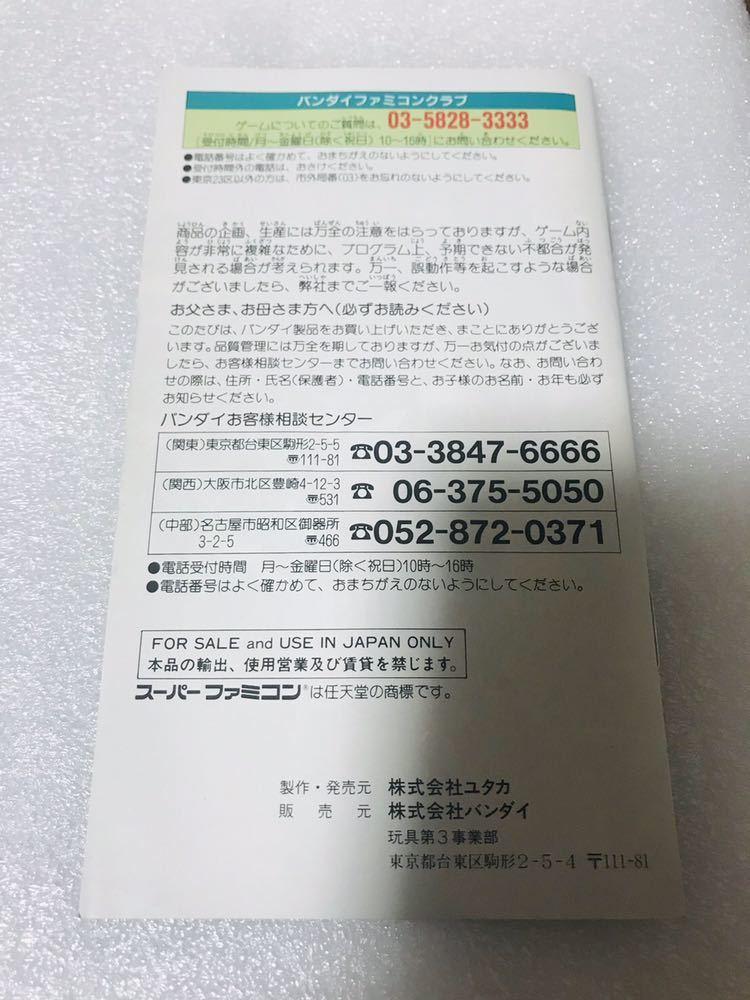 スーパーファミコンソフト 仮面ライダーSD 中古品 箱説あり 完品 1円スタート _画像6