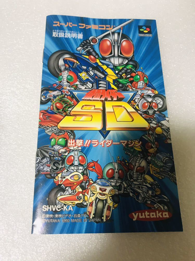 スーパーファミコンソフト 仮面ライダーSD 中古品 箱説あり 完品 1円スタート _画像5