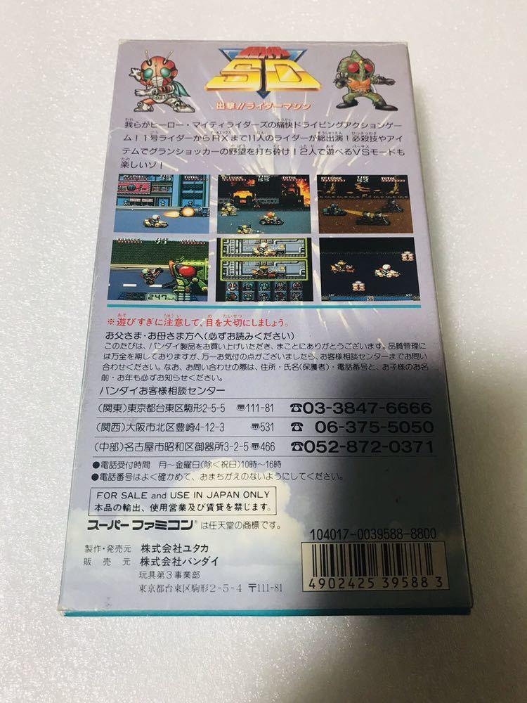 スーパーファミコンソフト 仮面ライダーSD 中古品 箱説あり 完品 1円スタート _画像2