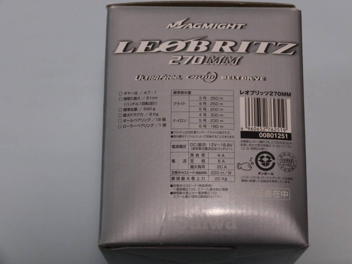 【未使用】ダイワ 電動リール レオブリッツ 270MM_画像3