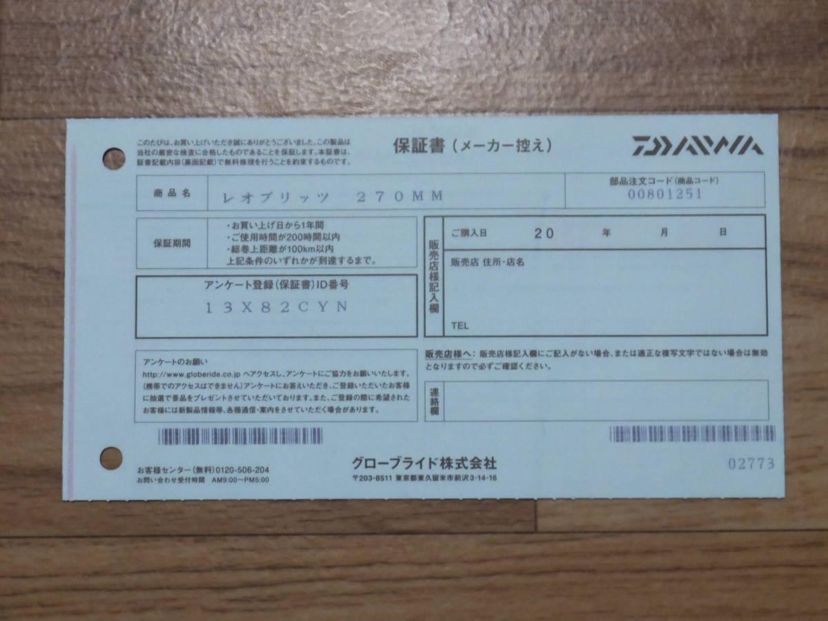 【未使用】ダイワ 電動リール レオブリッツ 270MM_画像4