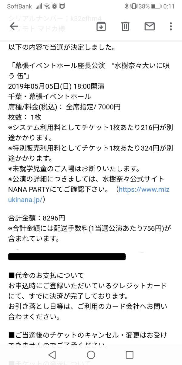 2019 5/5 水樹奈々 大いに唄う 伍 座長公演 幕張イベントホール