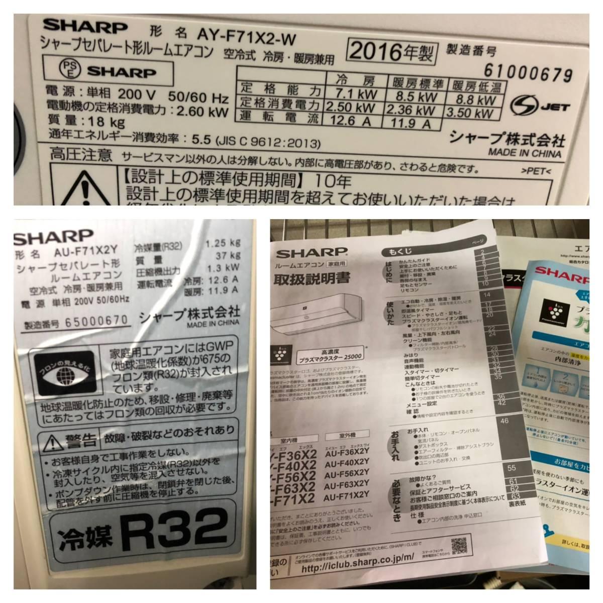 S☆665 シャープ ルームエアコン AY-F71X2-W プラズマクラスター 単相200V_画像9