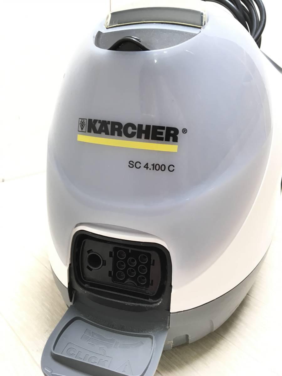 T☆364 ケルヒャー スチームクリーナー KARCHER SC4.100C 本体とホースのみ_画像2