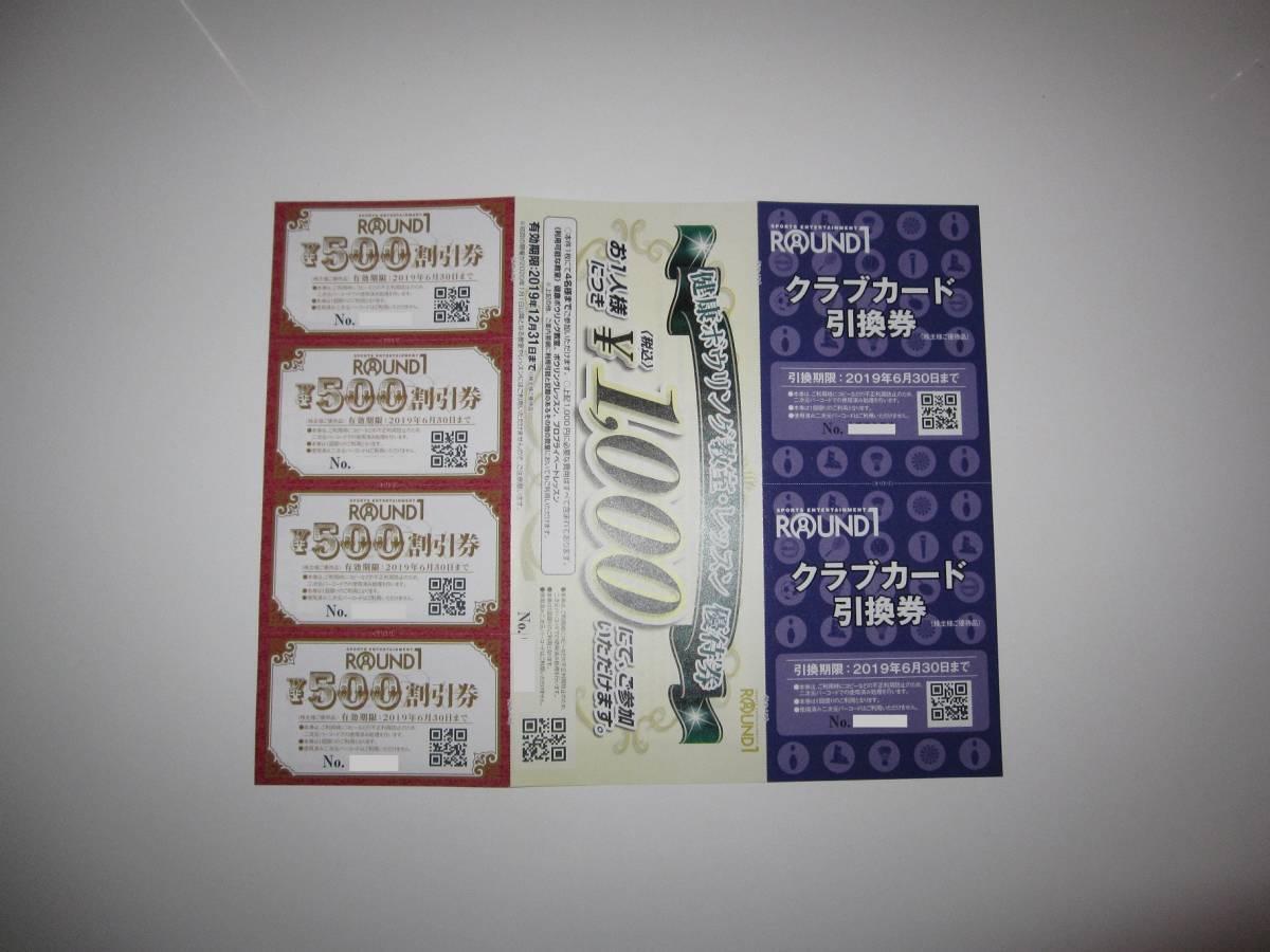 ラウンドワン 株主優待券500円割引券4枚+カード2枚 送料無料