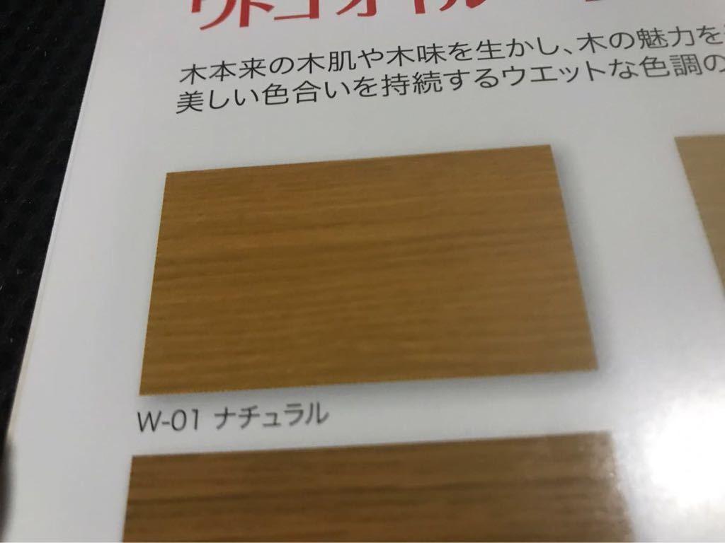 屋内木部専用(床含む)オイルフィニッシュ ワトコオイル W-01ナチュラル 1リットル_画像3
