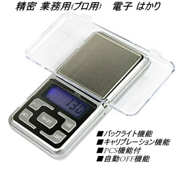 送料無料 0.01g~100gで 精密軽量!デジタル ポケットスケール LEDバックライト 量り 計り はかり 秤 デジタル 計量器 業務用 (プロ用)_画像1