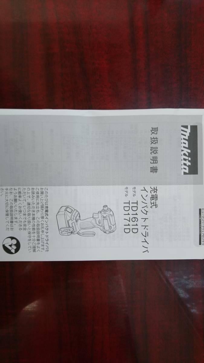 マキタ makita 充電式インパクトドライバ TD171DGX AR 未使用_画像2