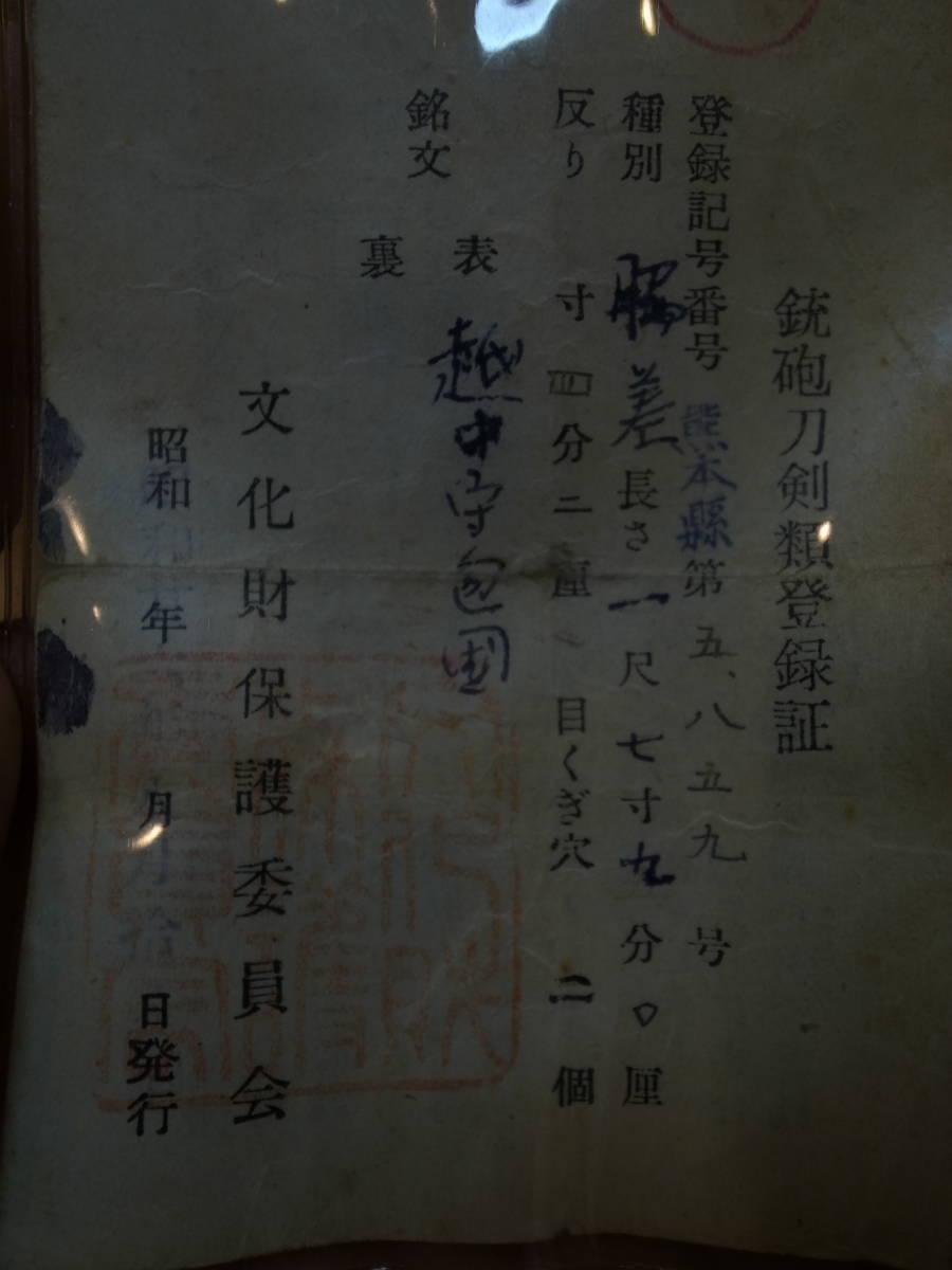 日本陸軍軍刀 戦車隊軍刀 光沢鉄鞘 透かし鍔 鍔切羽縁頭番揃い 90cm 綺麗な品