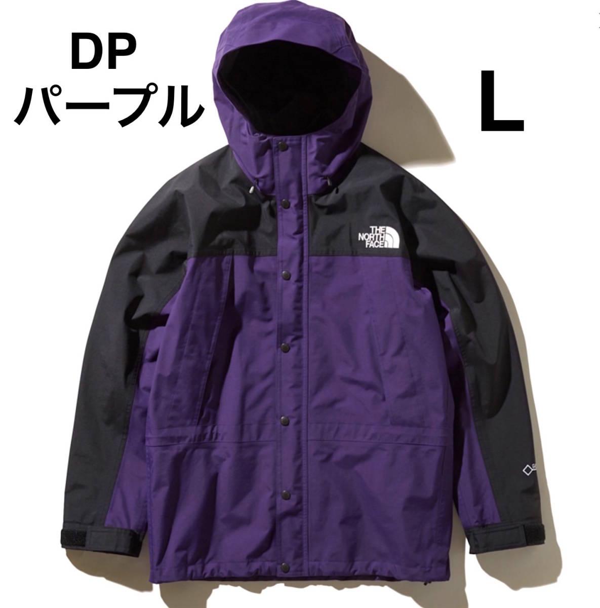 L ディープパワーパープル DP Gore-Tex マウンテンライトジャケット The North Face Mountain Light Jacket NP11834 パープル 紫 purple