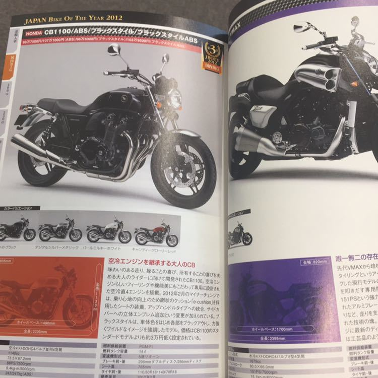 2012年10月号 オートバイ別冊付録 国産車&外国車大図鑑  Japan Bike of the Year 2012-2013完全収録保存版_画像8