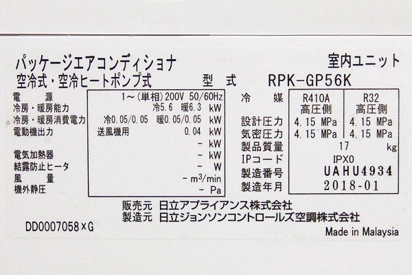 日立【RPK-GP56RSH】省エネの達人 かべかけ 壁掛形 業務用エアコン 2.3馬力 三相200V R32冷媒 2016-2018年製 中古品 RPK-GP56K RAS-GP56RSH_画像5