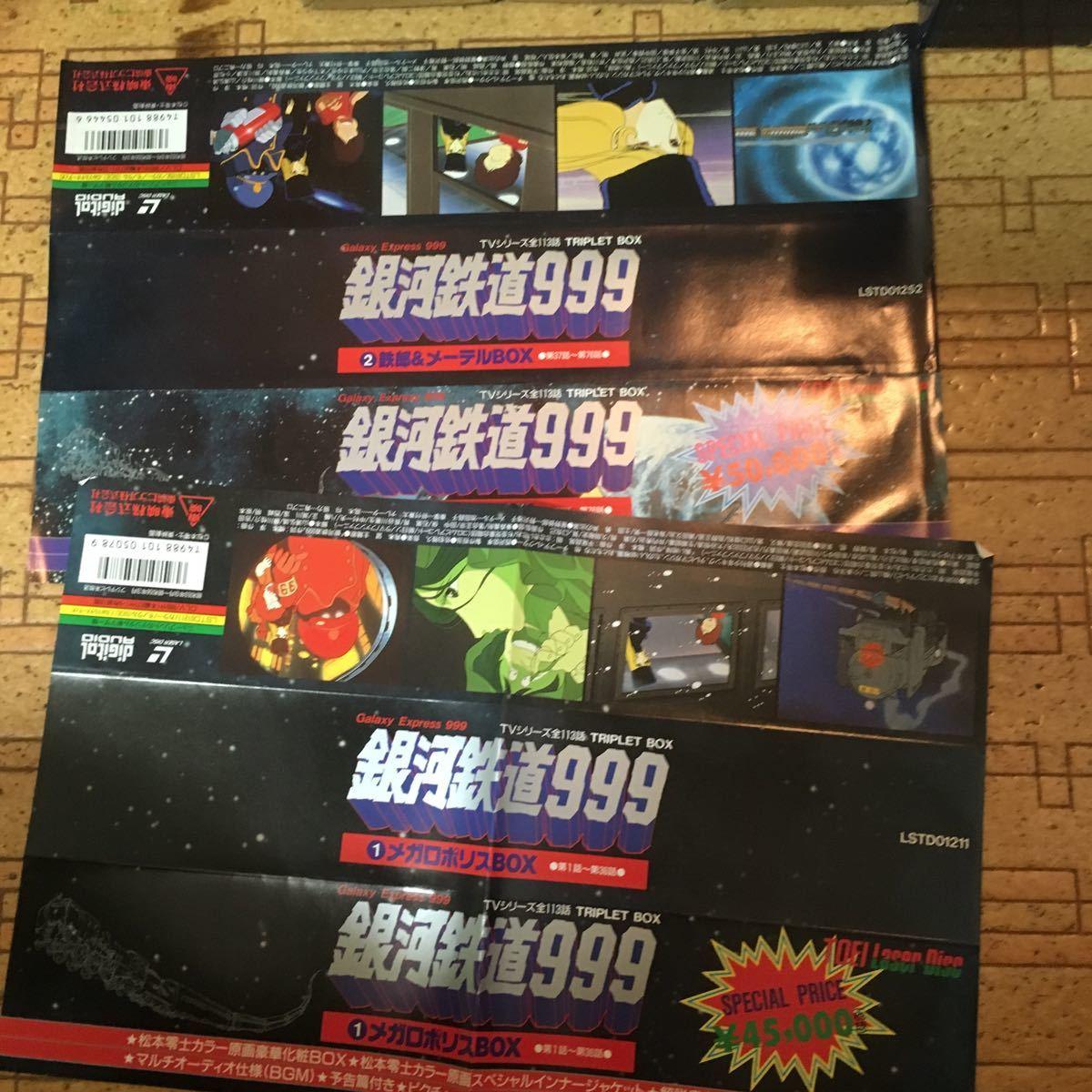 銀河鉄道999 LD-BOX 全3巻セット 29枚組 メガロポリス・鉄朗&メーテル・アンドロメダBOX_画像2