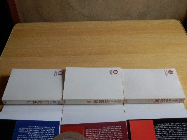 【3冊】甦る幻影城 1~3 平成9年・10年 初版 角川書店 探偵小説誌 1.新人賞傑作選 2.幻の名作 3.不朽の名作_画像7