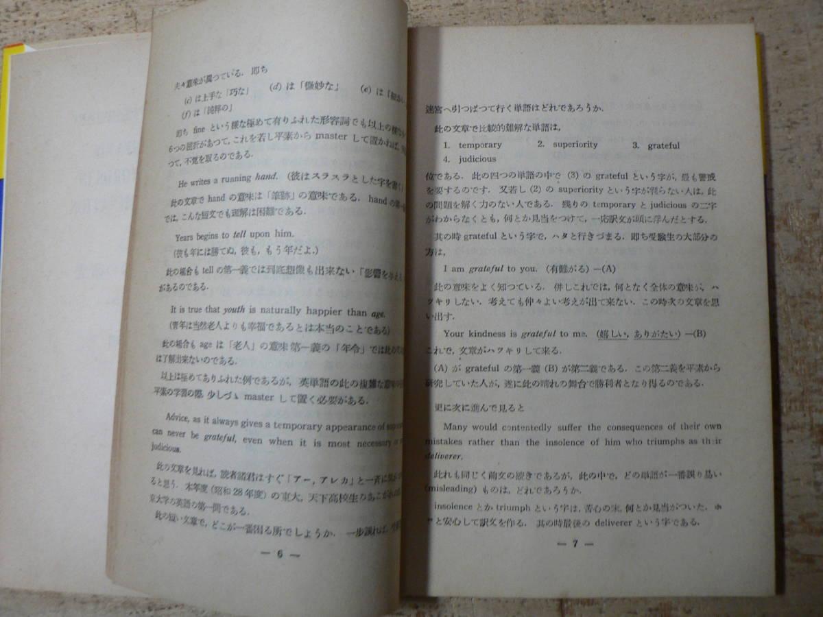 英語単語シリーズ 昭和29年 入試問題におけるつまぐき安い英単語の研究体 秦文堂編集部編_画像5