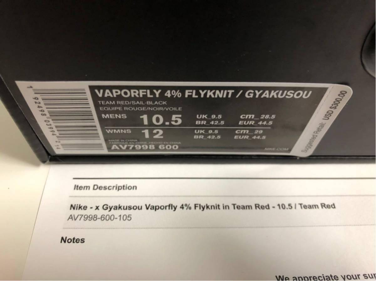 28.5cm NIKE VAPORFLY 4% FLYKNIT GYAKUSOU ナイキ ヴェイパーフライ フライニット UNDERCOVER アンダーカバー AV7998-600 US10.5 新品_画像7